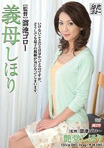 義母 しほり 艶堂しほり 溜池ゴロー [DVD]