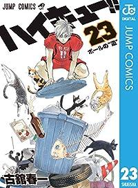 ハイキュー!! 23 (ジャンプコミックスDIGITAL)