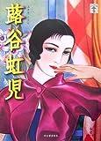 蕗谷虹児 増補改訂版 (らんぷの本)