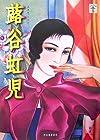 蕗谷虹児 (らんぷの本)