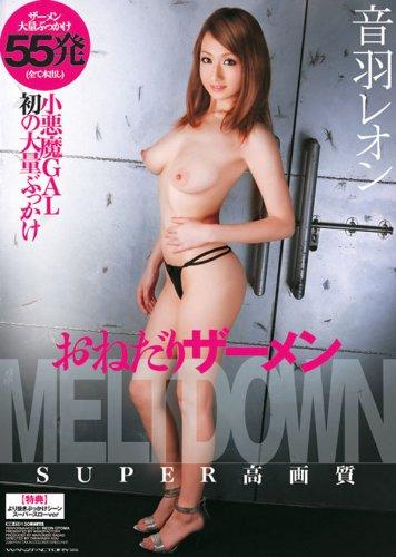 おねだりザーメン MELTDOWN [DVD]