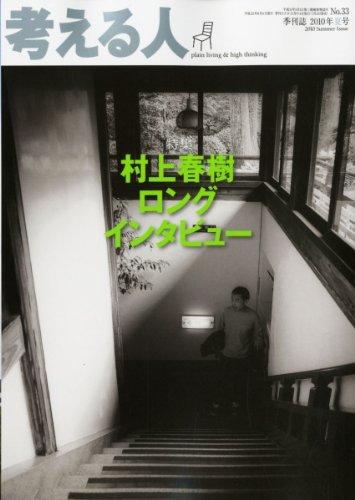 考える人 2010年 08月号 [雑誌]