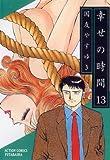 幸せの時間 : 13 (アクションコミックス)