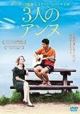 3人のアンヌ[DVD]