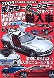 東京モーターショーのすべて/輸入車 2009 (モーターファン別冊)