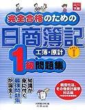 完全合格のための日商簿記1級工簿・原計問題集 PART1 (1)