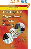 The Top Ten Algorithms in Data Mining (Chapman & Hall/CRC Data Mining and Knowledge Discovery Series)