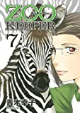 ZOOKEEPER 7 (イブニングKC)