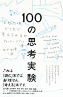 100の思考実験: あなたはどこまで考えられるか