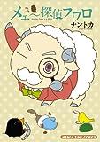 メェ~探偵フワロ (まんがタイムコミックス)