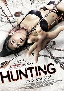 HUNTING ハンティング