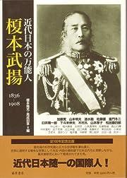 近代日本の万能人 榎本武揚