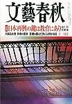 文藝春秋 2015年 11 月号 [雑誌]