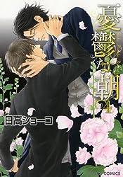 憂鬱な朝 4 (キャラコミックス)