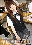 学園天国 01 [DVD]