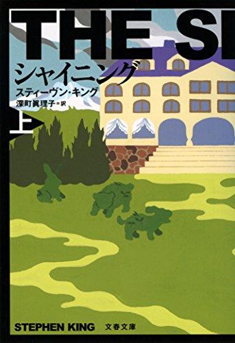 シャイニング(上) (文春文庫)