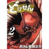どげせん 2 (ニチブンコミックス)