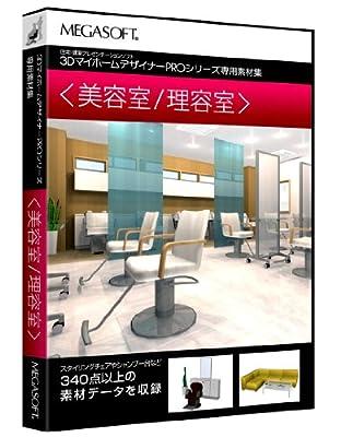 3DマイホームデザイナーPRO専用素材集(美容室/理容室)