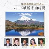 100年後の日本人に残したい・・・ムード歌謡 名曲特撰を試聴する