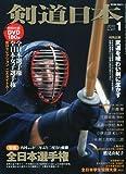剣道日本 2010年 01月号 [雑誌]