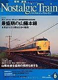 Nostalgic Train ノスタルジック・トレイン No.6