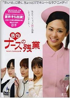 <告白> ナースの残業 [DVD]