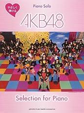 ピアノソロ   やさしく弾ける AKB48  Selection for Piano