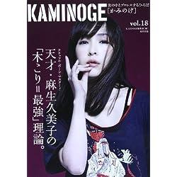 KAMINOGE [かみのげ] vol.18