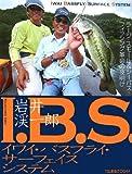 I.B.S.―イワイ・バスフライ・サーフェイスシステム