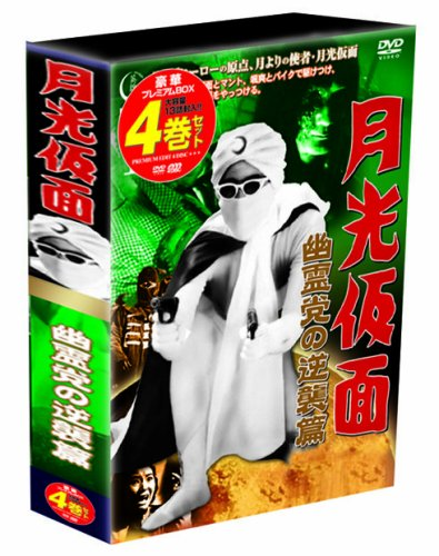 月光仮面 幽霊党の逆襲篇 DVD-BOX TVGB-003