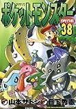 ポケットモンスター スペシャル 38 (てんとう虫コミックススペシャル)