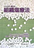 シュスラー博士の組織塩療法 (GAIA BOOKS)