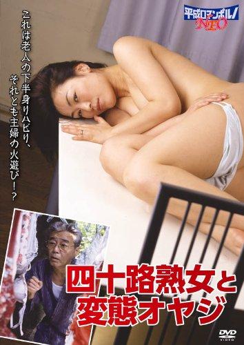 四十路熟女と変態オヤジ [DVD]