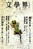 文学界 2008年 08月号 [雑誌]