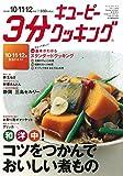 キユーピー3分クッキングテキスト2016年10・11・12月号