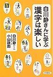 白川静さんに学ぶ 漢字 / 小山 鉄郎 のシリーズ情報を見る