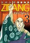 ジパング 深蒼海流 第3巻 2013年09月20日発売