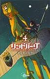 リンドバーグ(4) (ゲッサン少年サンデーコミックス)