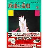 珍虫と奇虫 (小学館の学習百科図鑑 (46))