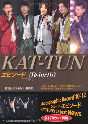 KAT-TUN エピソードプラス -Rebirth- (RECO BOOKS)