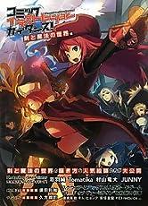 コミック イラストレーション ガイダンス!剣と魔法の世界 編