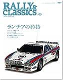 RALLY&CLASSICS vol.05 ランチアの矜持