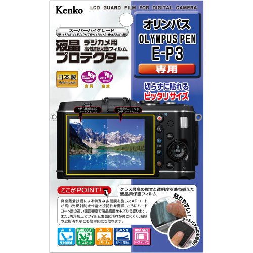 Kenko 液晶保護フィルム 液晶プロテクター OLYMPUS PEN E-P3用 KLP-OEP3