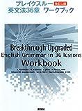 Breakthrough Upgraded English Grammar in 36 lessons Workbook (ブレイクスルー 英文法36章 ワークブック 改訂二版)