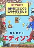 夢の発明王エディソン (絵で読む教科書に出てくる世界の科学者たち)