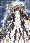 王妃マルゴ ~5巻 (萩尾望都)