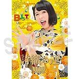 ももいろクローバーZ 開運下敷き 「B.L.T.」2014年2月号関西版特典 玉井詩織