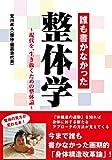 整体、宮川眞人氏、の本