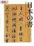 日本の書 (別冊太陽 日本のこころ)
