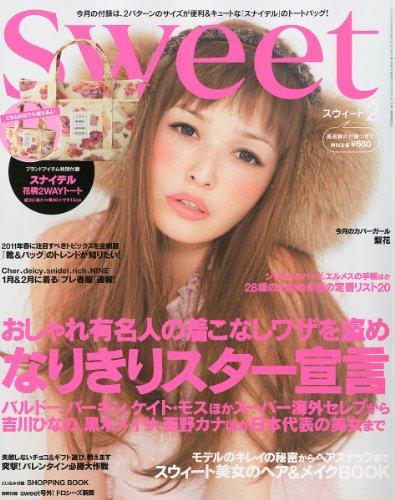 sweet (スウィート) 2011年 02月号 [雑誌]